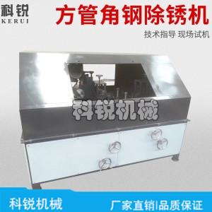多功能方管角钢除锈机